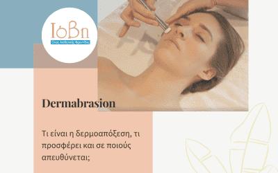 Dermabrasion: Τι είναι η δερμοαπόξεση, τι προσφέρει και σε ποιούς απευθύνεται;