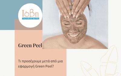 Green Peel : Τι προσέχουμε μετά από μια εφαρμογή Green Peel ?